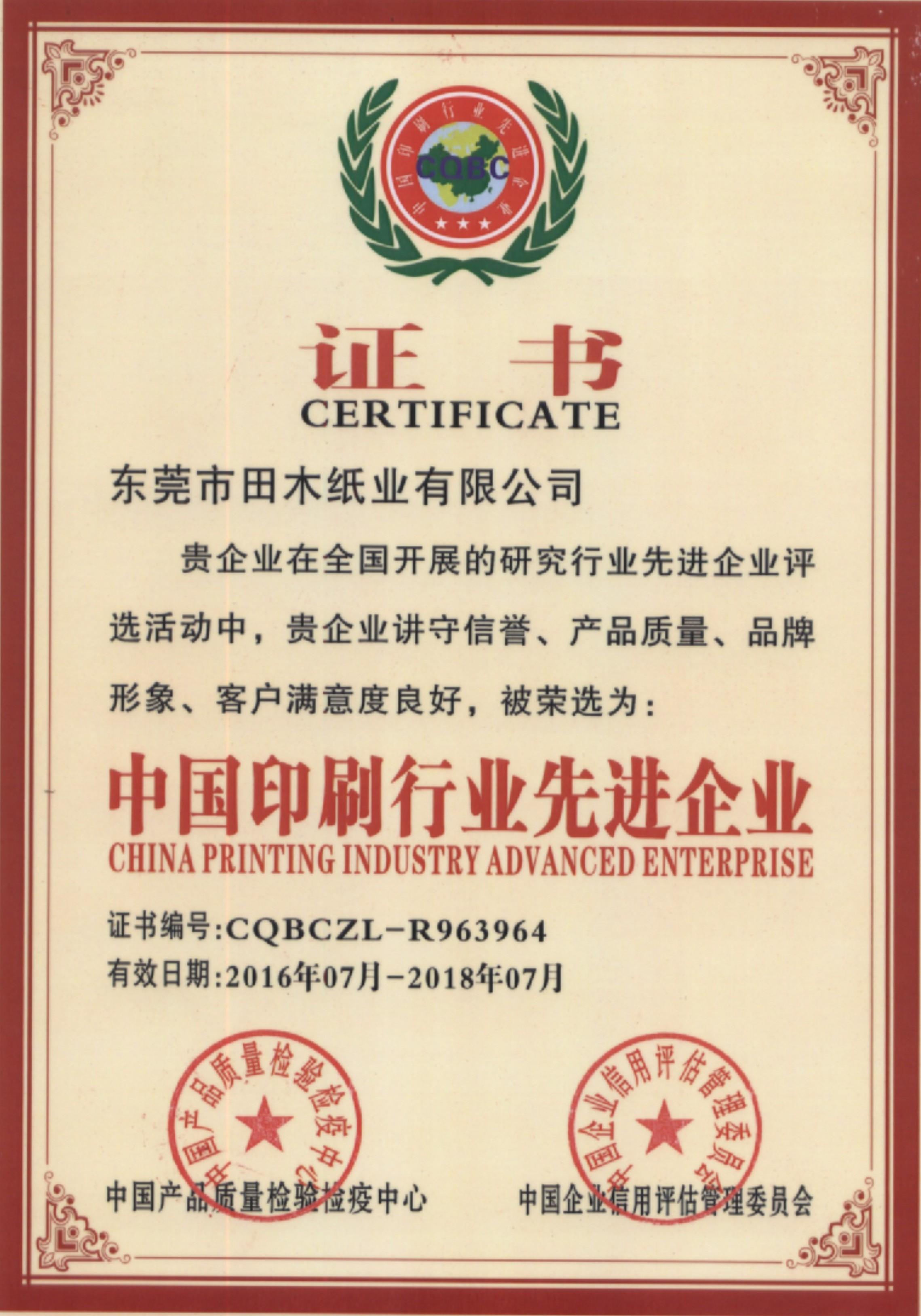 "<span style=""font-family:Microsoft YaHei;"">中国印刷行业先进企业</span>"